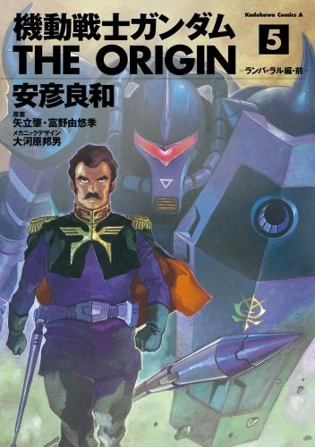 【コミック】機動戦士ガンダム THE ORIGIN(5)