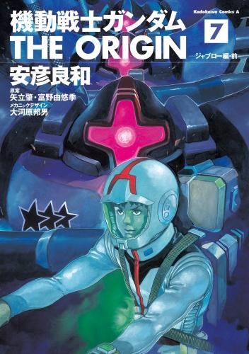 【コミック】機動戦士ガンダム THE ORIGIN(7)