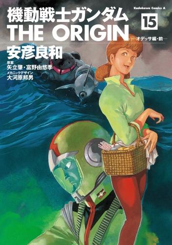 【コミック】機動戦士ガンダム THE ORIGIN(15)