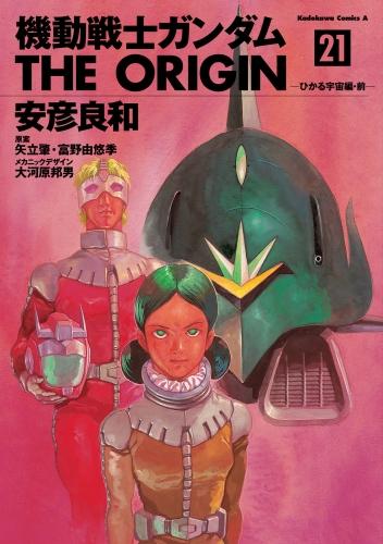 【コミック】機動戦士ガンダム THE ORIGIN(21) ひかる宇宙編・前