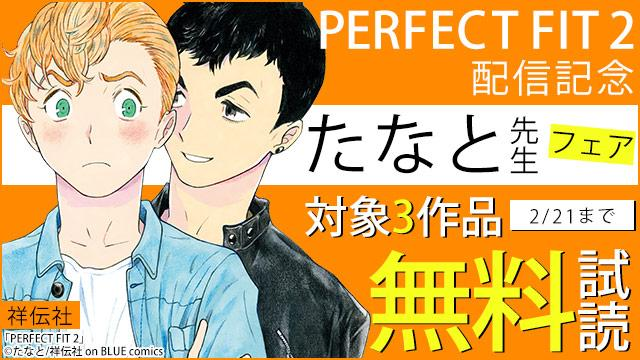 「PERFECT FIT」2巻配信!たなと先生フェア