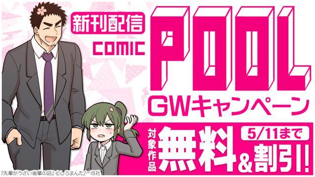 新刊配信 comic POOL GWキャンペーン