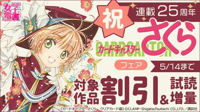 春の女子電書 祝★連載25周年!「カードキャプターさくら」新刊フェア