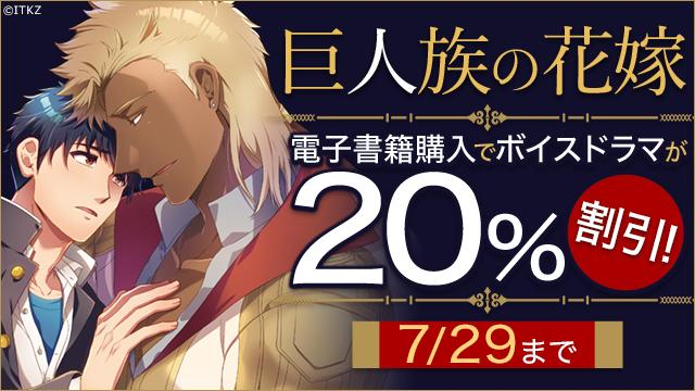 巨人族の花嫁 シリーズ電子書籍購入で ボイスドラマが20%割引!(7/29まで)