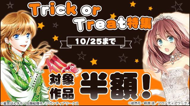 Trick or Treat特集